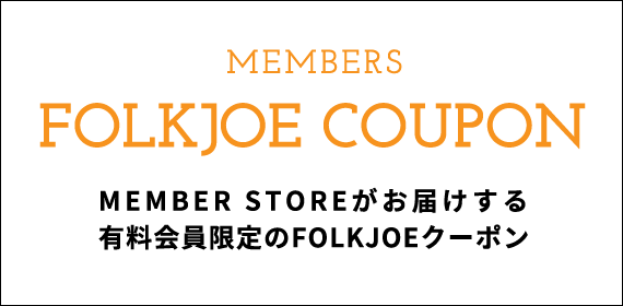 MEMBERS FOLKJOE COUPON