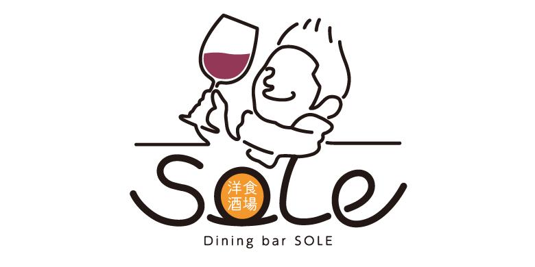 洋食酒場 SOLE