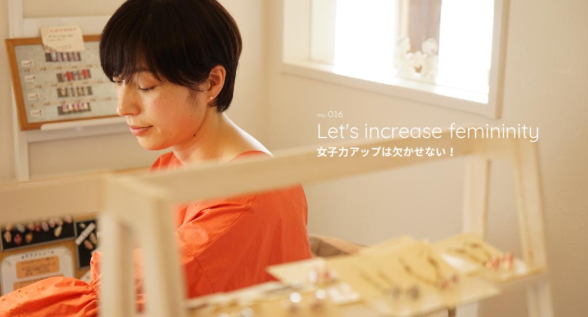 VOL / 016 Let's increase femininity