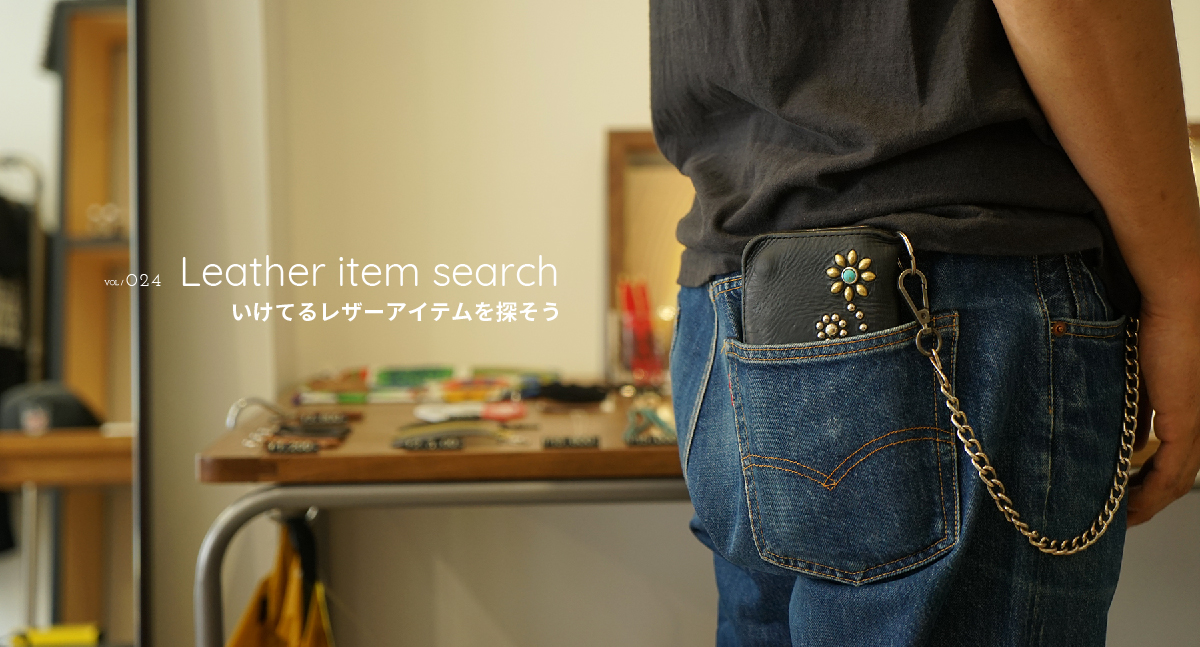 VOL / 024 Leather item search