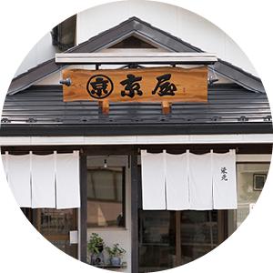 株式会社京屋染物店