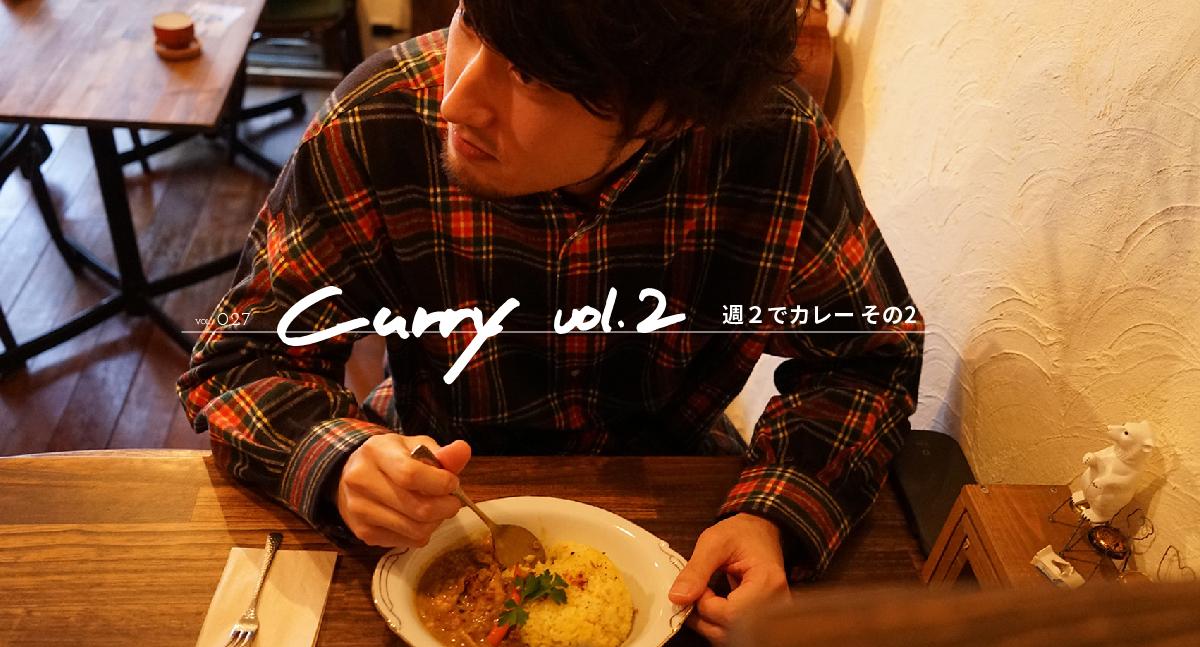 VOL / 027 Curry vol.2