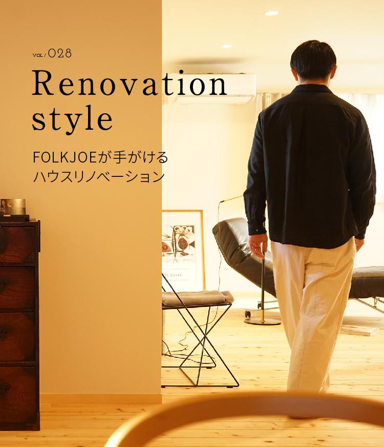 VOL / 028 Renovation style