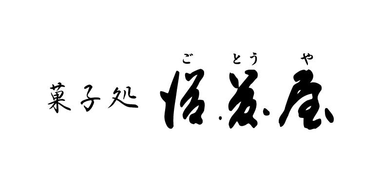 菓子処 後藤屋 | FOLKJOE