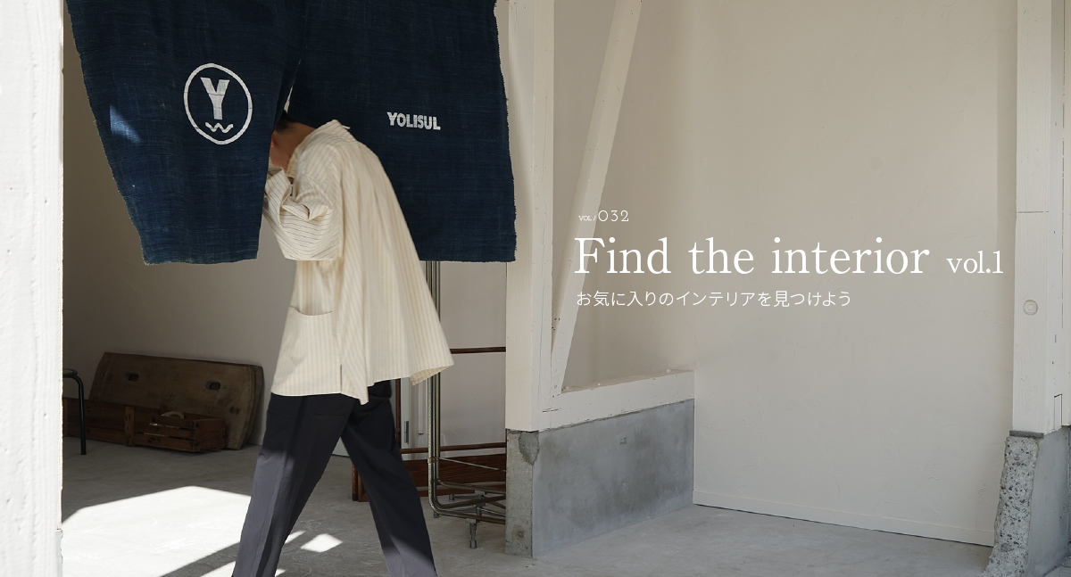 VOL / 032 Find the interior vol.1