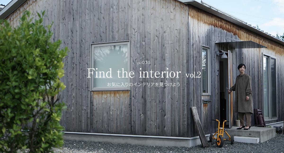 VOL / 033 Find the interior vol.2