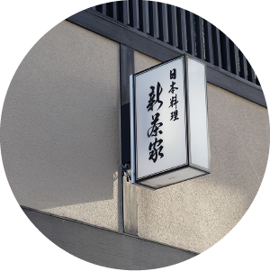 日本料理 新茶家