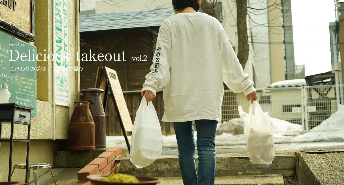 VOL / 036 Delicious takeout vol.2