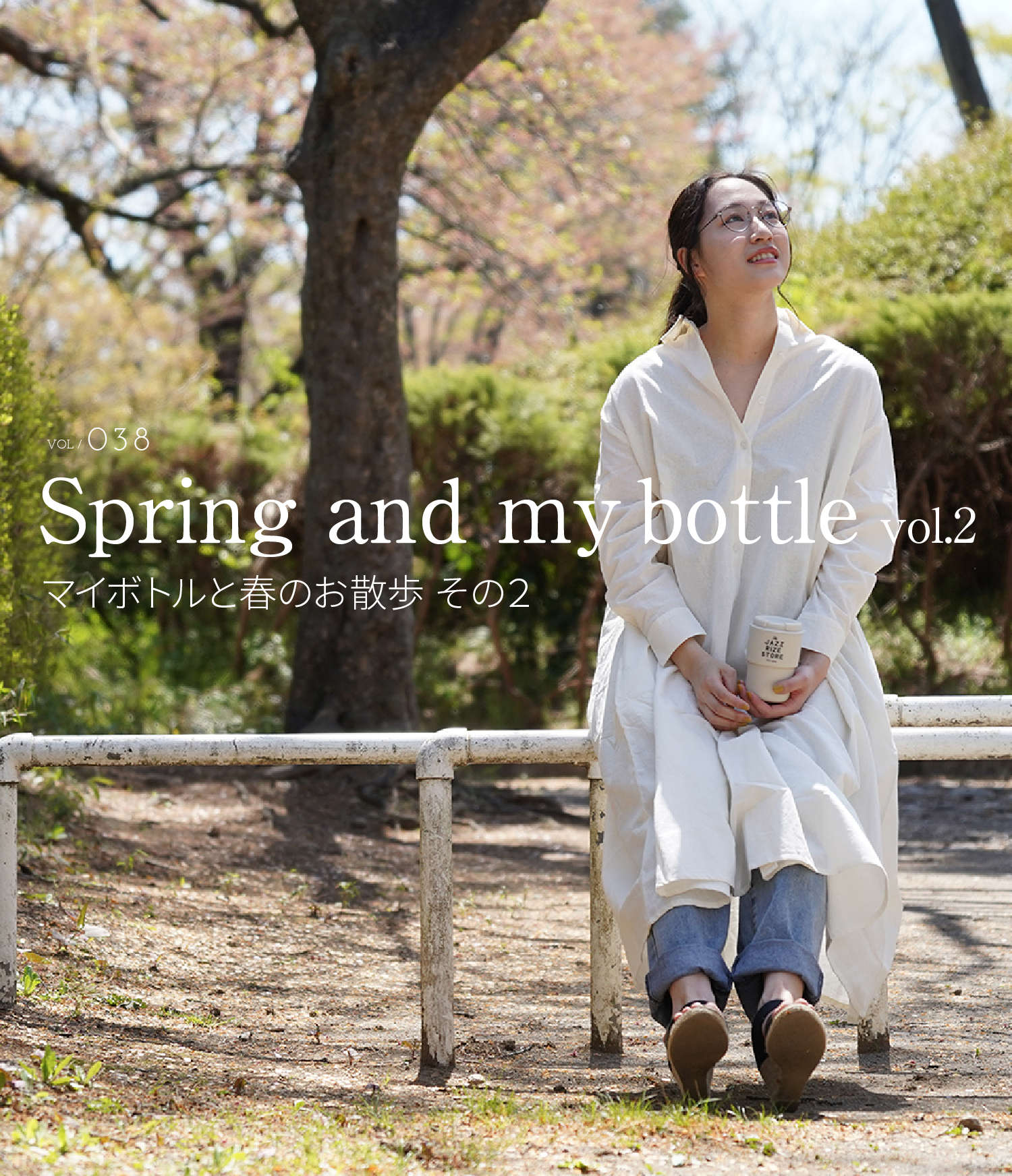 VOL / 038 Spring and my bottle vol.2