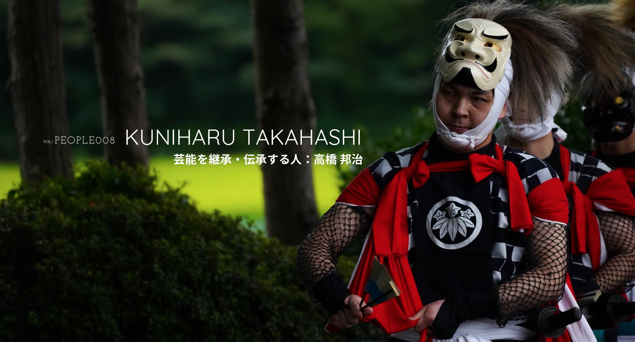 VOL / PEOPLE 008 KUNIHARU TAKAHASHI